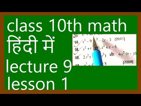 Factorization Class 10th Math In Hindi lecture 9 with Lesson 1/Lecture 9/Smart math Solution /Math