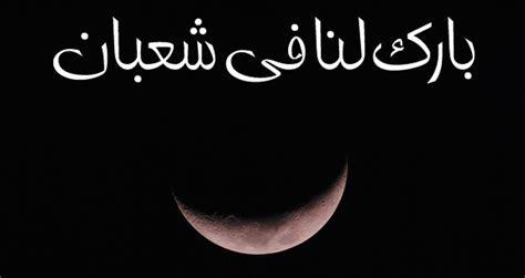 kata kata indah masuk bulan syaban semoga diberkahi