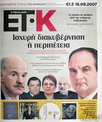 kyriaki (3)