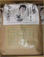 S02 rice bag