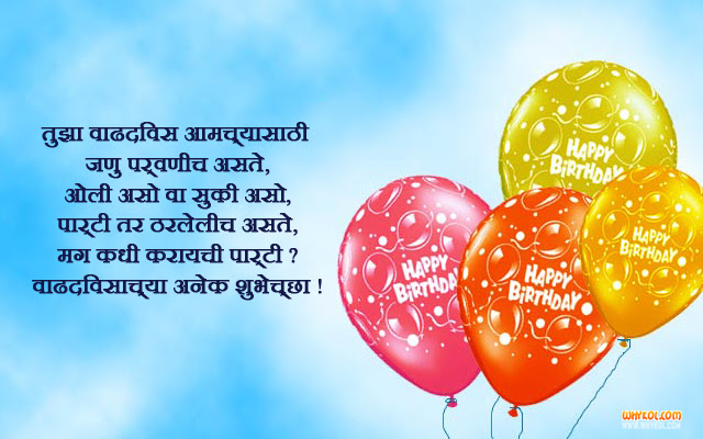 Funny Birthday Wishes For Brother In Law In Marathi Happy Birthday