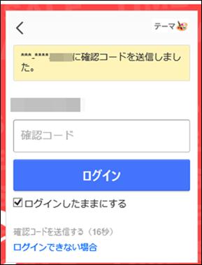 a00041_Yahoo!の二段階認証解除方法_10