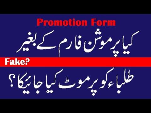 2020 Matric / Inter Promotion Form
