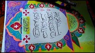 All Clip Of Kaligrafi Anak Sd Mi Bhclipcom