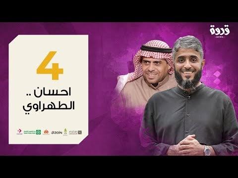 فهد الكندري - برنامج قدوة – الحلقة 4 – العدل والإحسان – رمضان 2020