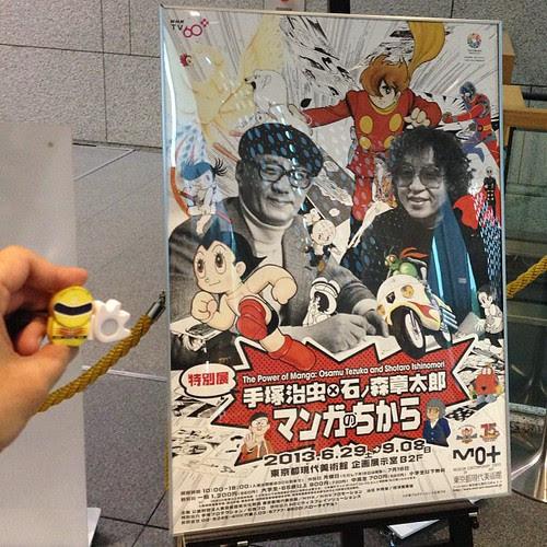 手塚治虫×石ノ森章太郎 マンガのちから展。面白かった。