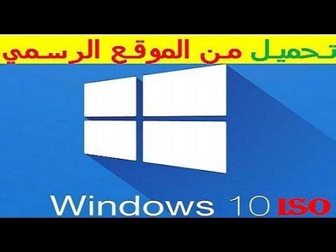 تحميل ويندوز 10 صورة قرص iso بكل اللغات
