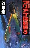マリアナ機動戦―覇者の戦塵1944〈5〉 (C・NOVELS)