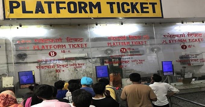 बिहारी जनता के सामने रेलवे की चालाकी फेल, नहीं खरीद रहे 50 का प्लेटफार्म टिकट, 10 में हो रहा काम