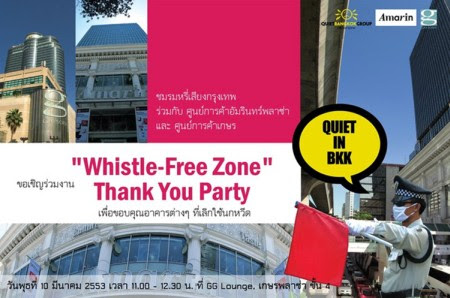 quiet bangkok sound whistle free