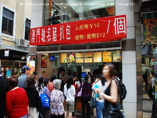Macau - Shop