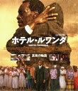 【送料無料】ホテル・ルワンダ【Blu-ray】 [ ドン・チードル ]