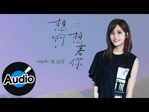 吳汶芳 Fang Wu - 想啊,想著你 Xiang A, Xiang Zhe Ni (Thinking About You)