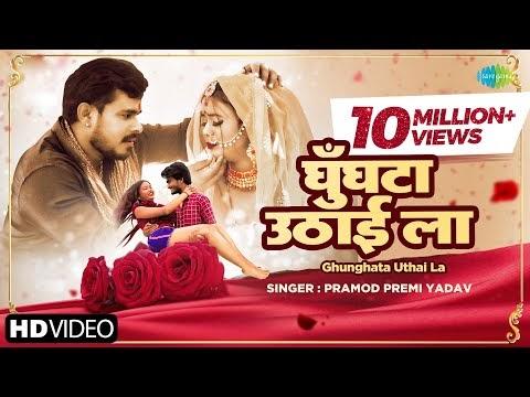 Ghunghta Uathaila - Download |MP3-MP4-Lyrics| Pramode Premi | Bhojpuri Song 2021