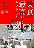 東京最高のレストラン Magazine
