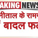 Uttarakhand: नैनीताल के रामगढ़ में बादल फटा | Nainital Rain -Cloudburst | Hindi News | Breaking News