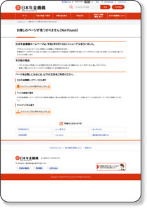 http://www.nenkin.go.jp/n/www/sic/pdf/news_02.pdf