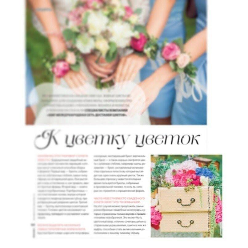 публикация в журнале Wedding