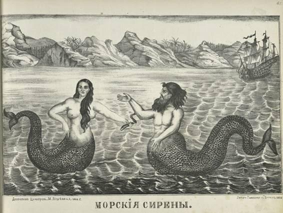 Sirena con Tritón. Dibujo ruso anónimo, 1866.