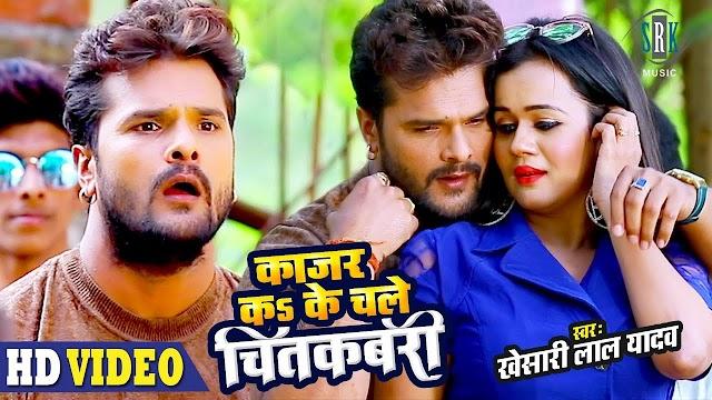 Kajar Ka Ke Chale Chitkabri - Khesari lal Yadav