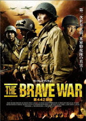 【送料無料】スーパーSALE限定!【半額セール】ザ・ブレイブ・ウォー 第442部隊
