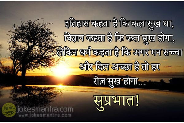 101 Good Morning Images In Hindi हद गड