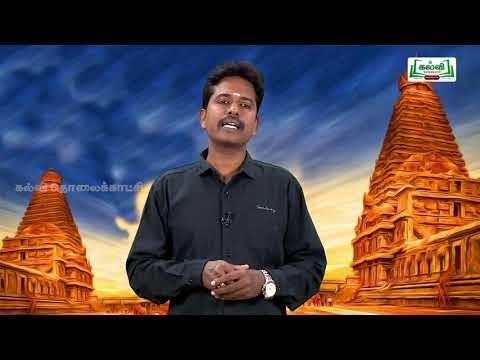 கவிதைப் பேழை Std 9 தமிழ் இடைச்சொல்  உரிச்சொல் Kalvi TV
