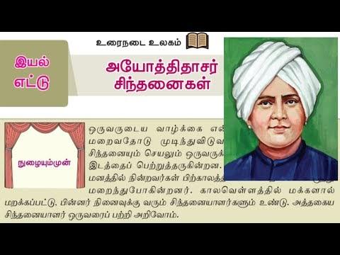 8th Tamil இயல் 8 அயோத்திதாசர் சிந்தனைகள் அயோத்தி தாசர் வரலாறு Kalvi TV