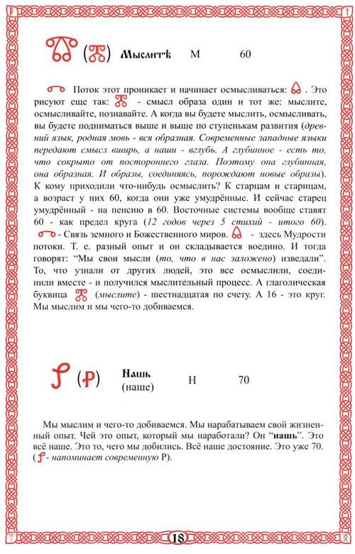 Дарияр Яросвет. Глаголица.