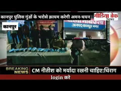 """""""कानपुर पुलिस गुंडों के भरोसे क़ायम करेगी अमन-चयन"""""""