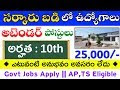Latest Jobs Information In Telugu || 10th Pass Attender govt jobs 2019 |...