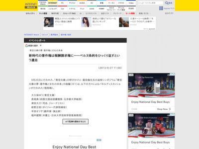http://internet.watch.impress.co.jp/docs/event/20130927_617119.html