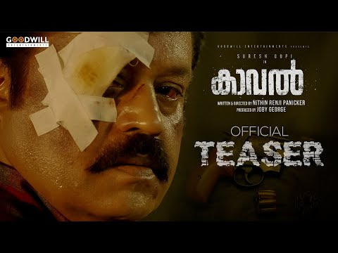 Kaaval Official Teaser   Suresh Gopi   Nithin Renji Panicker   Goodwill Entertainments   Joby George