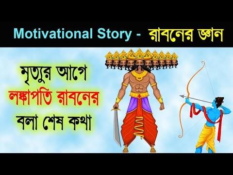 মৃত্যুর আগে লঙ্কাপতি রাবণের বলা শেষ কথা   life changing stories bangla   Positive story bangla
