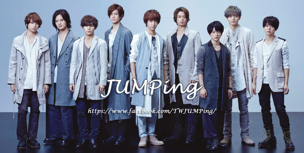JUMPing-Hey! Say! JUMP 台灣粉絲後援會