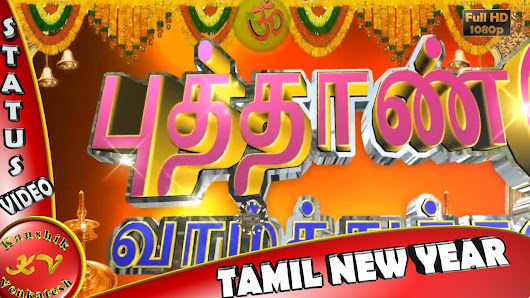 Festival video greetings in tamil google happy tamil new year 2017wisheswhatsapp videogreetings animationmessagesputhandudownload m4hsunfo
