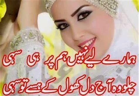 URDU HINDI POETRIES: Popular urdu photo poetry about love