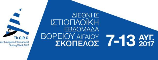 Διεθνής Ιστιοπλοϊκή Εβδομάδα στη Σκόπελο!!!! Δες περισσότερα!