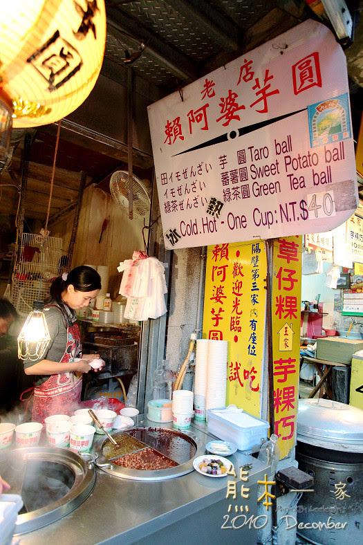賴阿婆芋圓 九份老街芋圓 九份小吃美食 基山老街小吃美食