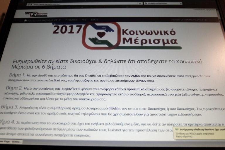 Χανιά: Το κοινωνικό μέρισμα έκρυβε ένα θανάσιμο μυστικό – Η αποκάλυψη της αλήθειας που προκάλεσε αίσθηση! | Newsit.gr