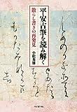 平安古筆を読み解く: 散らし書きの再発見