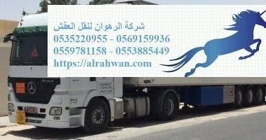 نقل عفش من جدة الى الاردن 0553885449 | شركة الرهوان