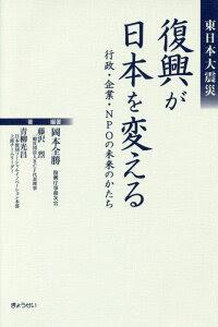 東日本大震災復興が日本を変える