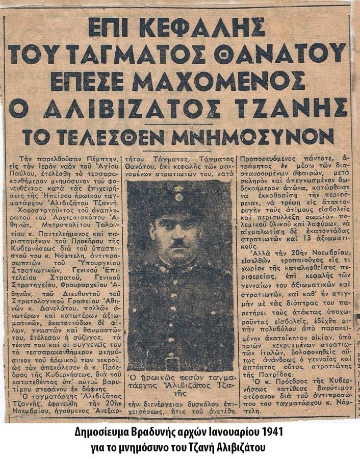 Δημοσίευμα εφημερίδας Βραδυνής στις αρχές Ιανουαρίου 1941 για το μνημόσυνο του Τζαννή Αλιβιζάτου