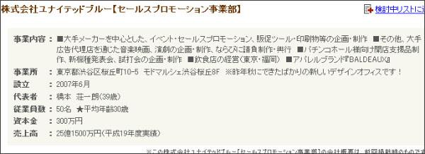 http://rikunabi-next.yahoo.co.jp/rnc/docs/cp_s01810.jsp?corp_cd=2896620&cntct_pnt_cd=001