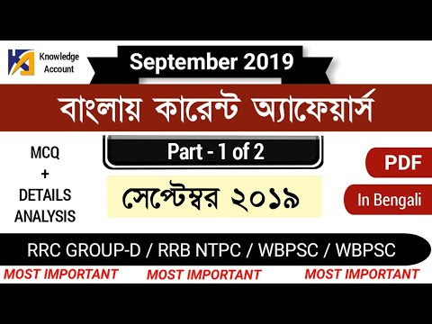 september current affairs pdf in bengali download