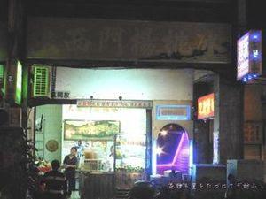 大西門楊桃冰01.JPG
