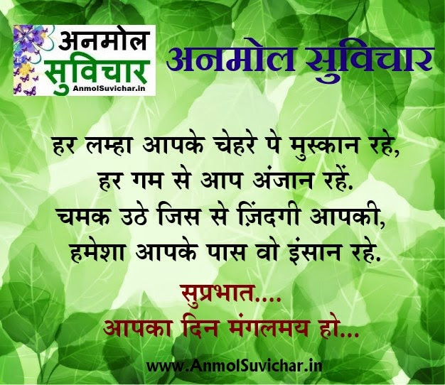 Suprabhat Pictures In Hindi Anmol Suvichar Hindi Quotes