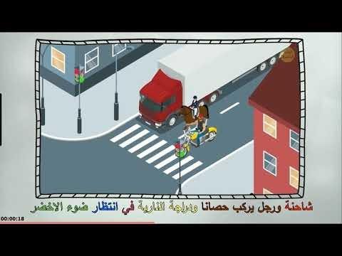Şahinetun ve racülun yerkebu... - شاحنة ورجل يركب حصانا ودراجة النارية في انتظار ضوء الاخضر