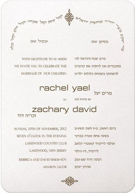 25  Best Ideas about Jewish Wedding Invitations on